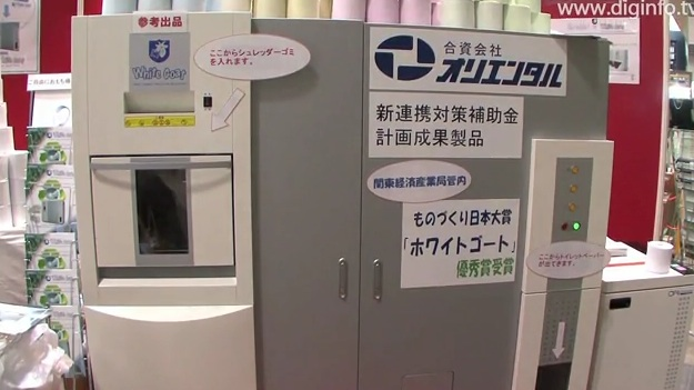 Japanese Paper Shredder Produces Toilet Paper